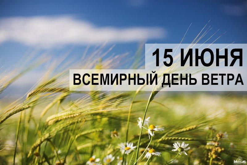 Всемирный день ветра, изображение №1