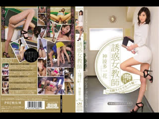 Kamihata Ichika [PGD-710]{Порно Хентай Hentai Javseex  Porno Brazzers Female teacher Leg Fetish Аниме Anime}