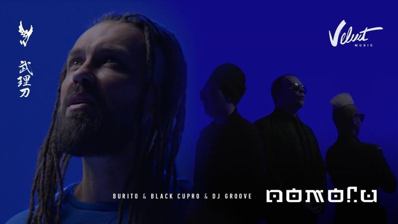Burito Black Cupro Dj Groove Помоги
