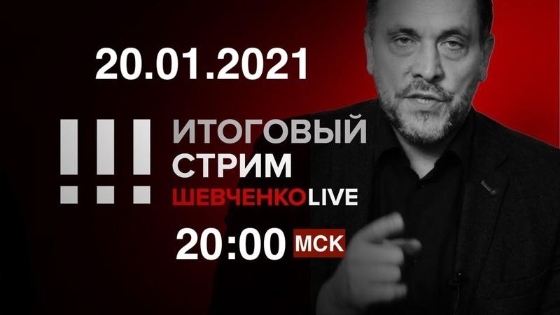 Путинизм под ударом Байден в Белом доме Навальный война дворцам СТРИМ 20 01 2021