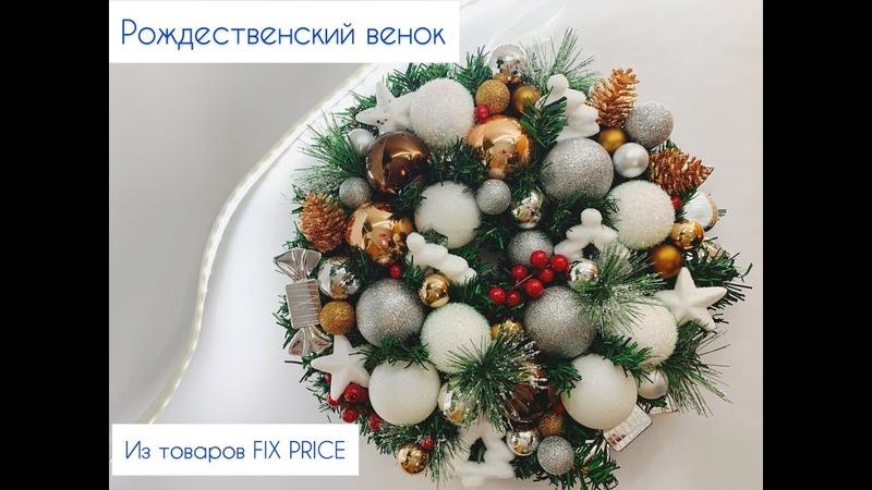 Новогодний Рождественский венок своими руками Из товаров Fix Price МАСТЕР КЛАСС