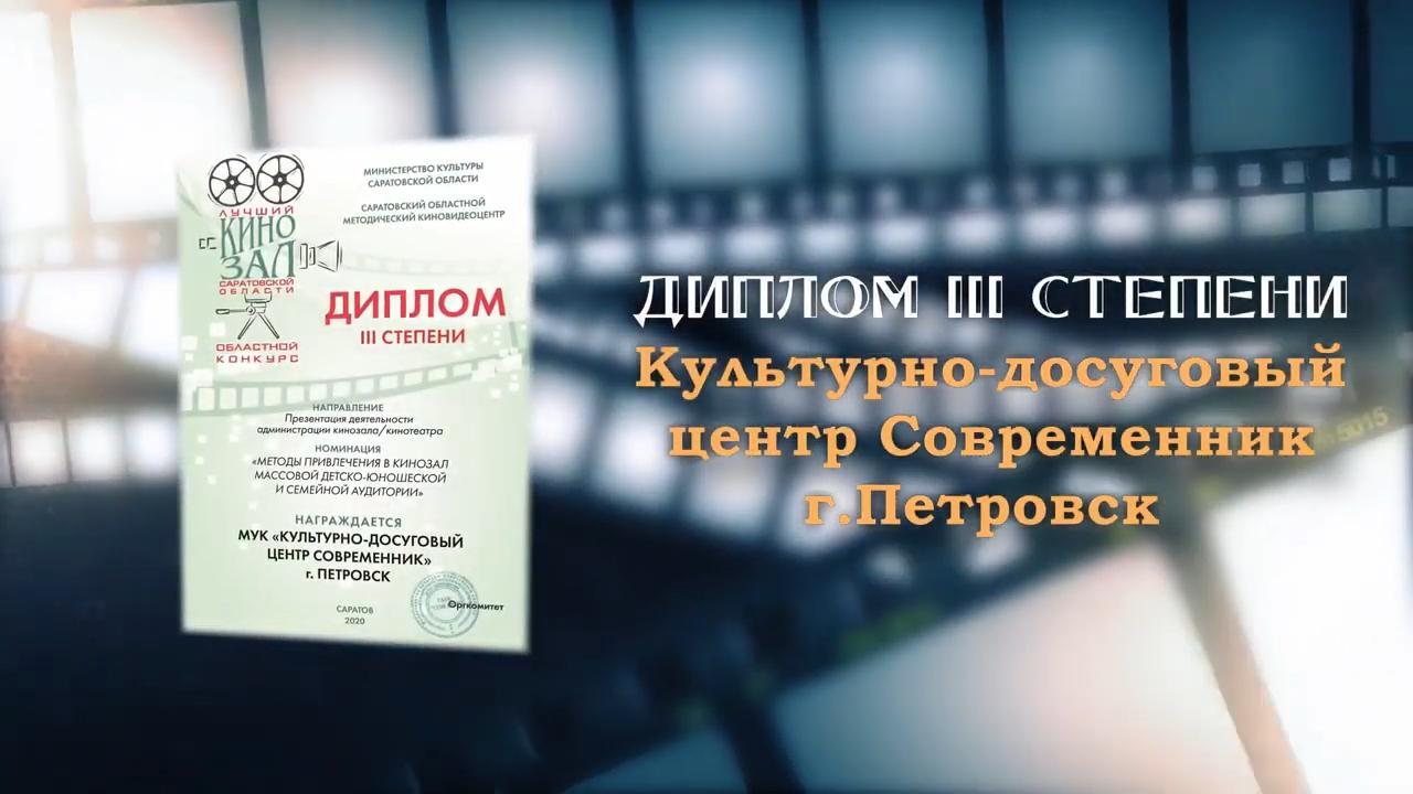 Киноцентр «Современник» стал призёром областного конкурса