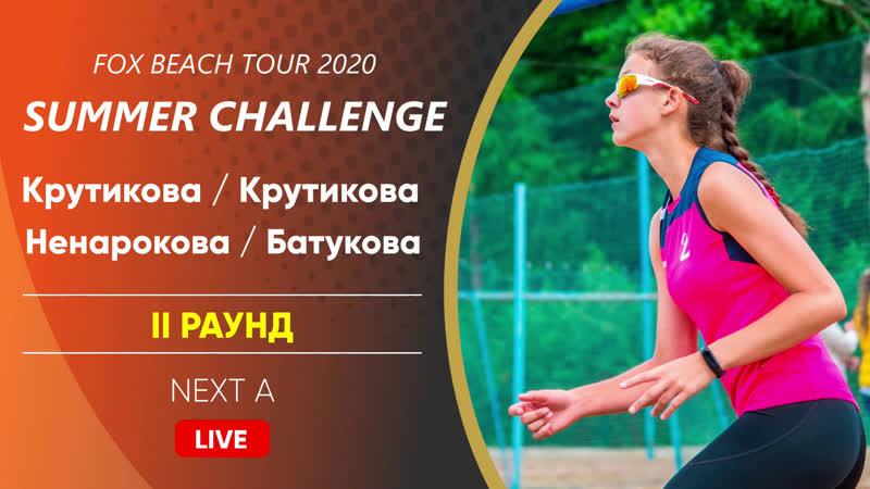 II раунд Крутикова Крутикова VS Ненарокова Батукова NEXT A 05 07 2020