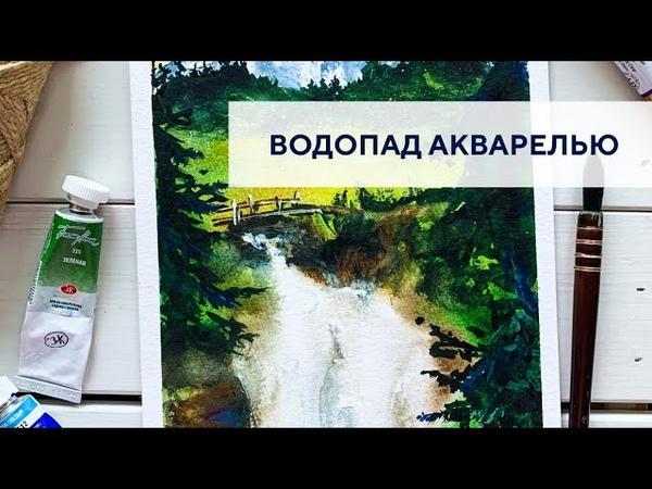 Водопад акварелью Waterfall watercolor