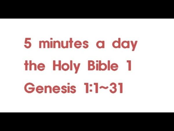 The Holy Bible 1 Genesis 11~31, El audio de la Santa Biblia con texto 1 Génesis 1 1 ~ 31
