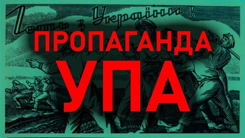 ГОЛОВНИЙ ПРОПАГАНДИСТ ОУН УПА ПОДИВИСЬ ОБОВ'ЯЗКОВО Ніл Хасевич