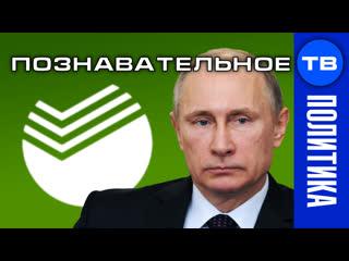 Зачем Путин купил Сбербанк (Познавательное ТВ, Артём Войтенков)