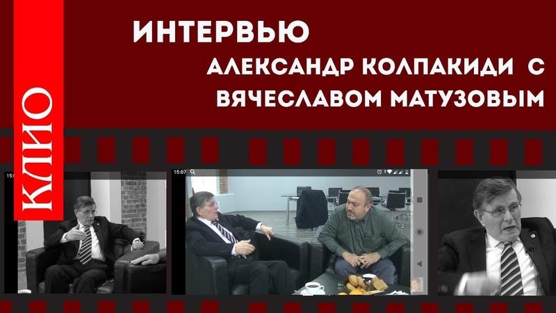 Александр Колпакиди. Интервью с Вячеславом Матузовым