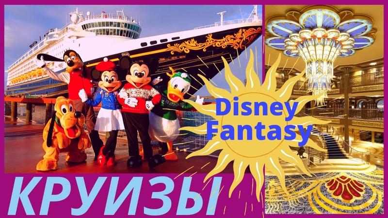Обзор круизного лайнера для семейного отдыха с детьми Disney Fantasy