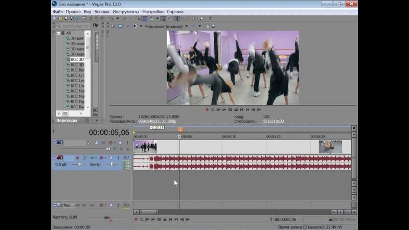 урок№6 Сони вегас Sony Vegas как соединить видео и как убрать и поменять звук