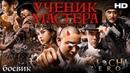Ученик мастера (2012) боевик, драма, понедельник, 📽 фильмы, выбор, кино, приколы, топ, кинопоиск