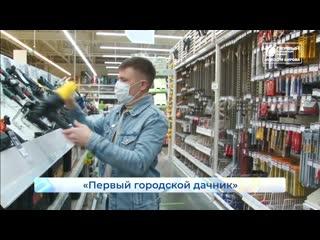 Первый городской дачник - скоро в эфире. Новости Кирова.
