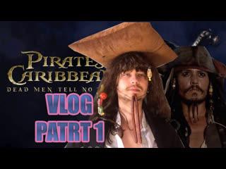 Влог: Пираты Карибского Моря Часть 1    Studio 188