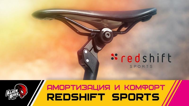 Новый взгляд на комфорт от RedShift EuroBike 2019