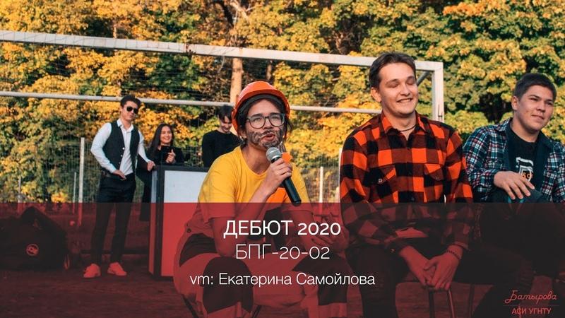 ДЕБЮТ 2020 | БПГ-20-02
