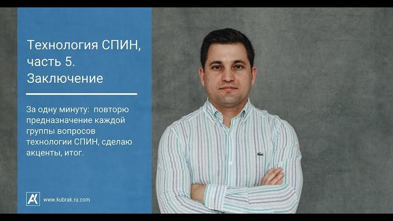 Технология СПИН часть 5 Заключение Алексей Кубрак