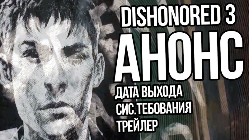 АНОНС DISHONORED 3 И ПЕРВЫЕ ПОДРОБНОСТИ