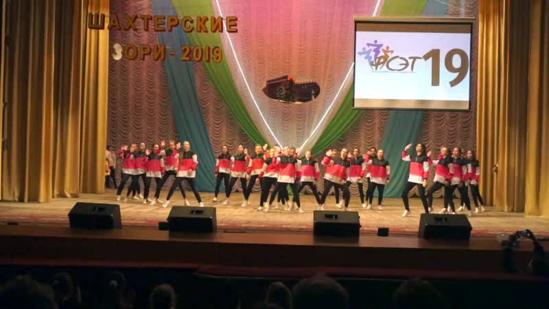 YOLO dance school Фанаты (Группа Старшая 14-18 лет) Шахтерские Зори 2019