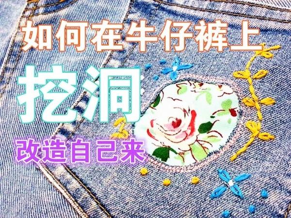 How to DIY 手作 绣花 DIY TUTORIAL 牛仔裤 如何在牛仔裤上挖洞 省钱方法