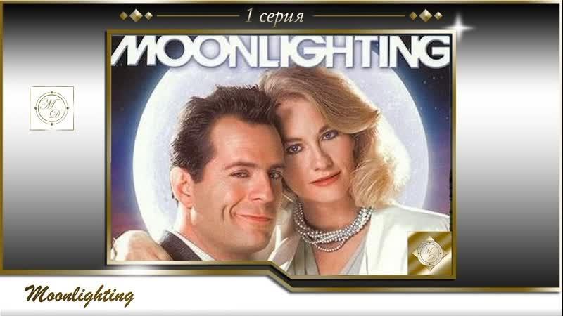 Moonlighting S01E01 Детективное агентство Лунный свет 1 серия