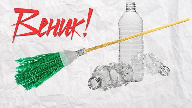 Метла из пластиковых бутылок своими руками как сделать веник