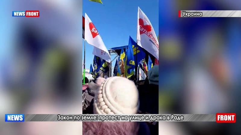 Закон о продаже земли протест на улице и драка в Раде