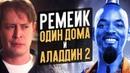 Новый Один дома Аладдин 2 возвращение Локи в Тор 4 и др Новости кино