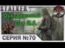S.T.A.L.K.E.R. - ОП 2.1 ч.70