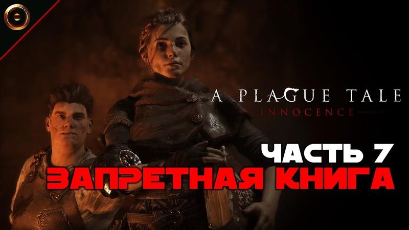 Прохождение A Plague Tale Innocence с русской озвучкой ➤ Часть 7 Запретная книга