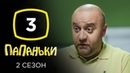 Сериал Папаньки 2 сезон Серия 3 КОМЕДИЯ 2020