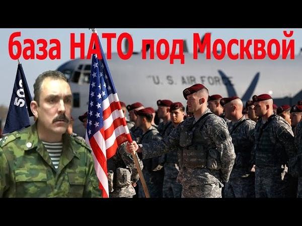 Полковник Шендаков о Базе НАТО под Москвой