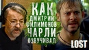 Голос Чарли - Дмитрий Филимонов. Сериал LOST.