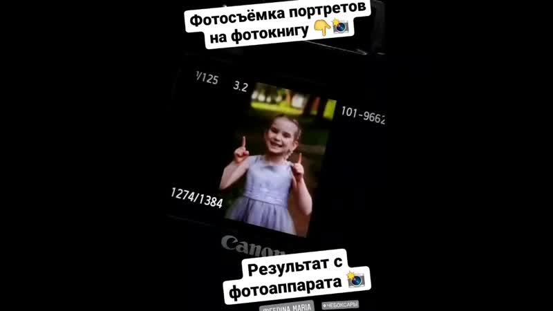 Фотосъемка портретов для фотокниги с экрана фотоаппарата