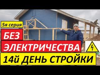#Дом 6х7 с террасой по #каркасной технологии. 14й день стройки. 5я серия.