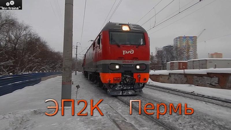 ЭП2К 071 с пассажирским поездом №092И Москва → Северобайкальск