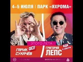 Григорий Лепс и Гарик Сукачёв, подмосковный парк Яхрома, фестиваль Drive Live, 4,5 июля 2020