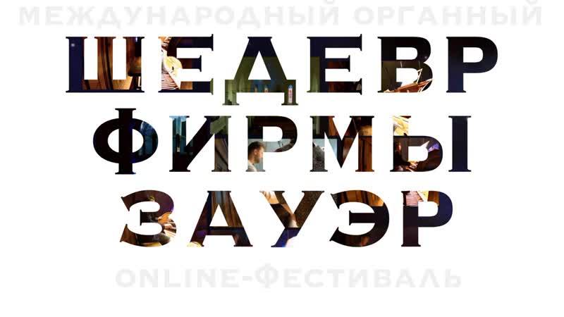 Международный органный онлайн фестиваль Шедевр фирмы Зауэр