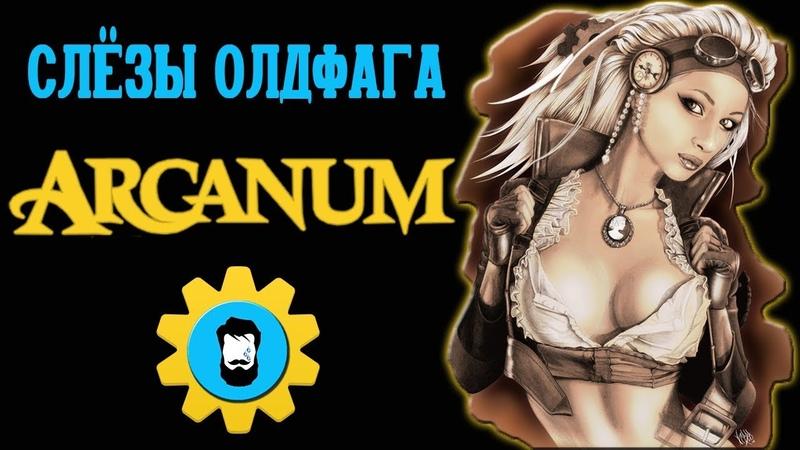 Слезы Олдфага Arcanum Шедевр сквозь боль Arcanum of Steamworks Magick Obscura