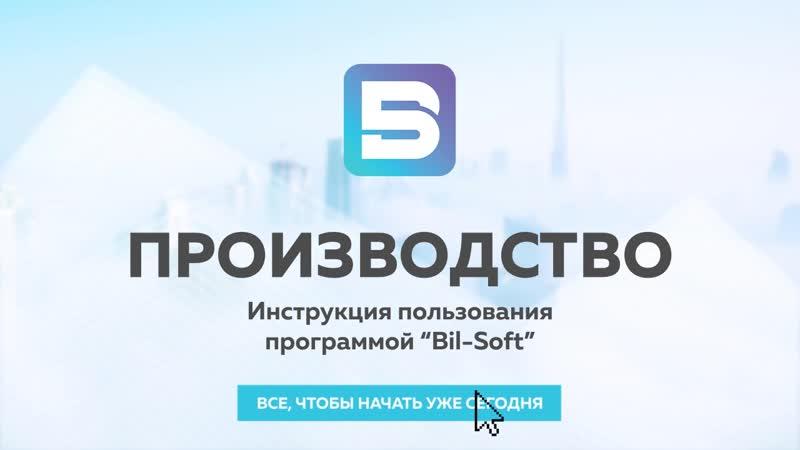 Как работать в программе Bil Soft Модуль Производство