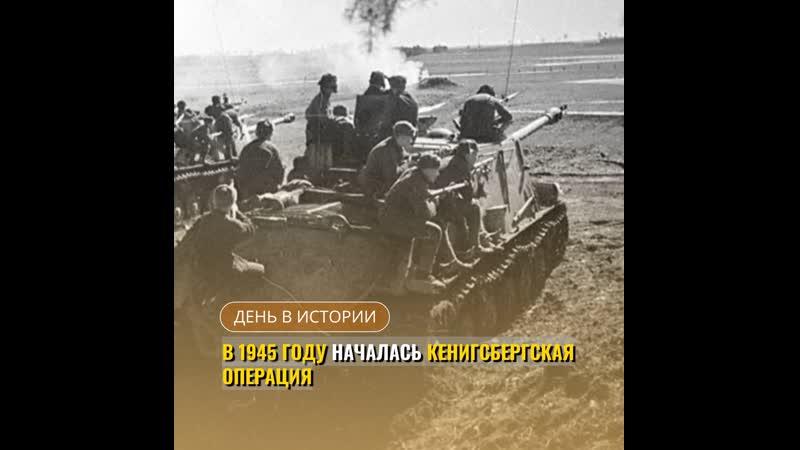 Кенигсбергская операция 1945
