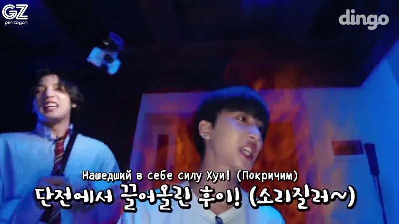 [RUS SUB][140819] Pentagon are watching a horror movie and saying goodbye to mental health with dingo movie