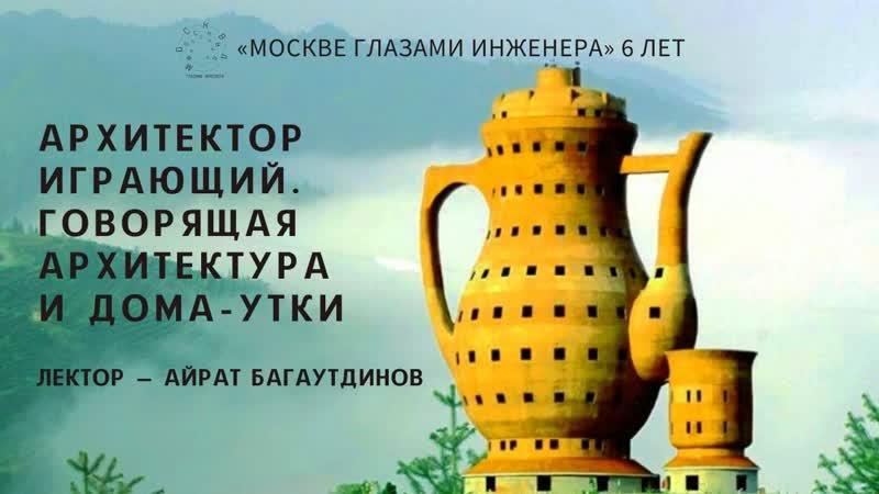 Айрат Багаутдинов Архитектор играющий Говорящая архитектура и дома утки