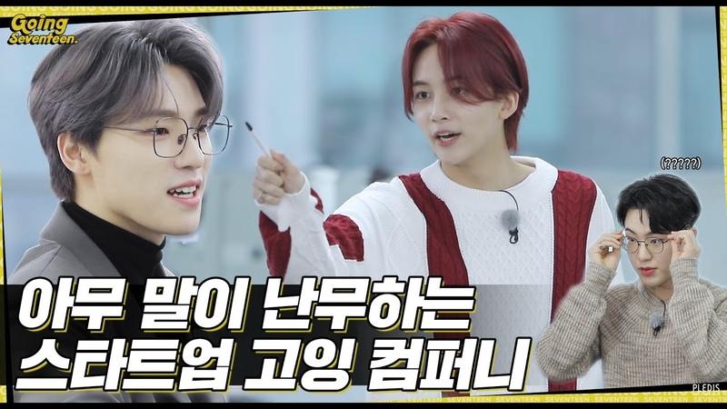 [210414] Going Seventeen 2021 Эпизод первый — «Импровизация компания Гоинг» (первая часть)