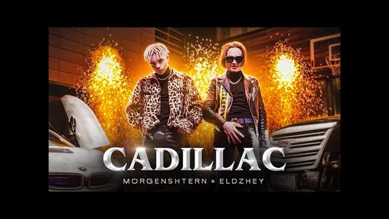 MORGENSHTERN Элджей Cadillac Music Culture Rap