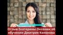 Отзыв Екатерины Оксенюк об обучении Дмитрия Кононова