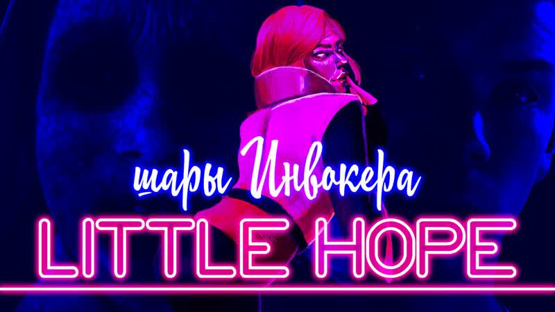 КНИГА ЗАКЛИНАНИЙ (Little Hope   1)