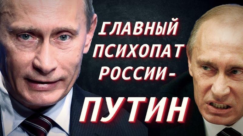 Путин психопат или социопат Клирик