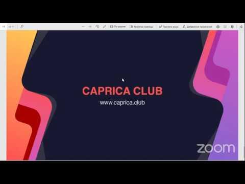 Презентация клуба Каприка Club Caprica компании Eleven Even
