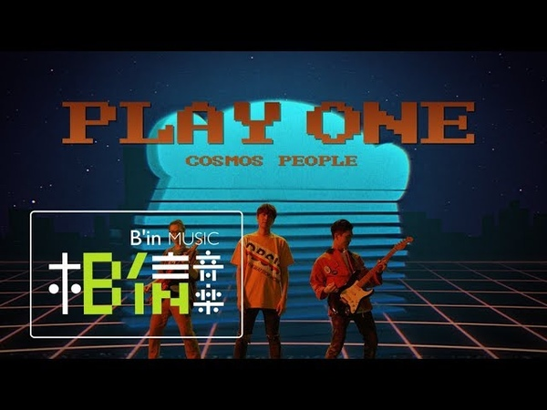 CosmosPeople 宇宙人 [ 陪我玩 Play One ] Official Music Video(艾肯娛樂吉祥物〈熊寶〉形象主題曲)