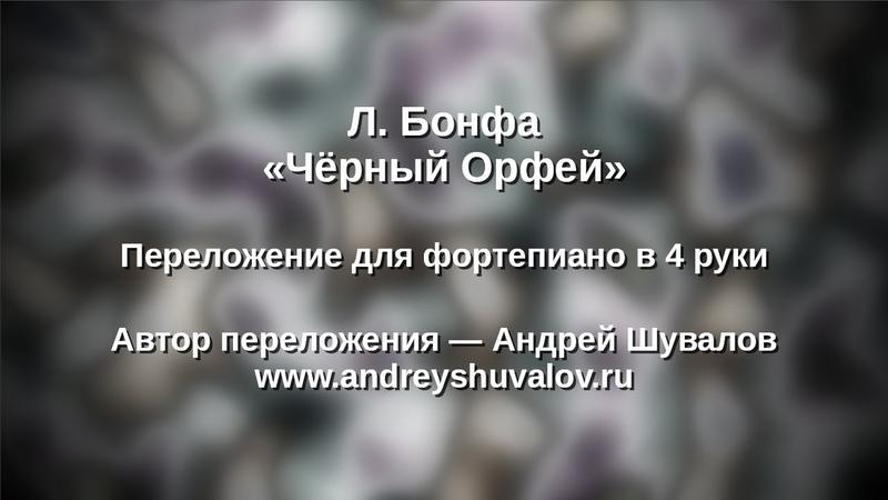 Л Бонфа Карнавал Черный Орфей